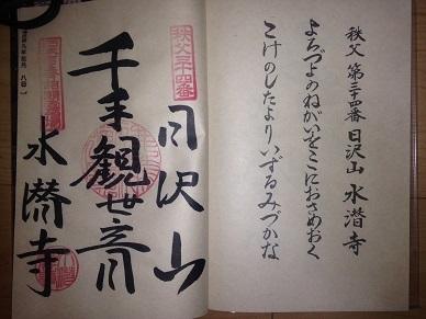 水潜寺(秩父)