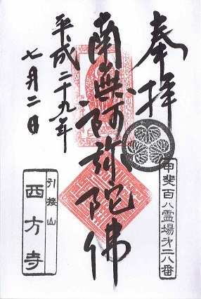 saihoji_fujiyoshida.jpg