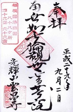 雲昌寺(藤沢市)