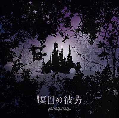 やなぎなぎ「瞑目の彼方」(初回限定盤CD+DVD) TVアニメ(ベルセルク)エンディングテーマ