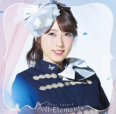 Doll☆Elements「Dear Future」(初回生産限定盤B)(権田夏海盤)