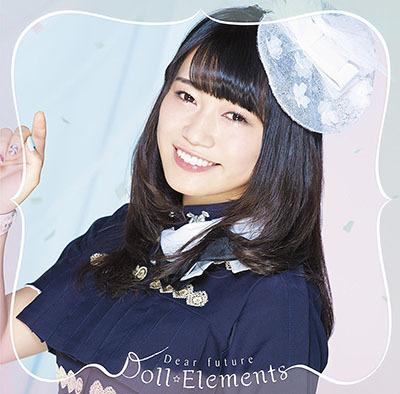 Doll☆Elements「Dear Future」(初回生産限定盤D)(小森ゆきの盤)