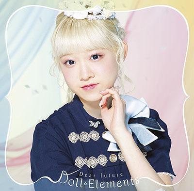 Doll☆Elements「Dear Future」(初回生産限定盤C)(小島瑠那盤)