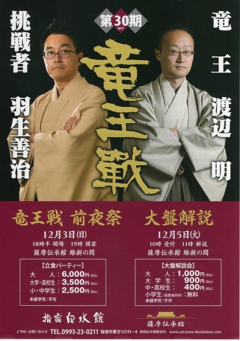 2017竜王戦1
