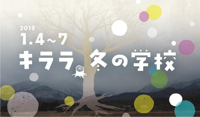 KIRARA_winter2019_1121.jpg