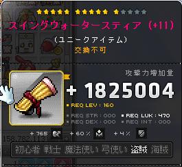 こて11☆
