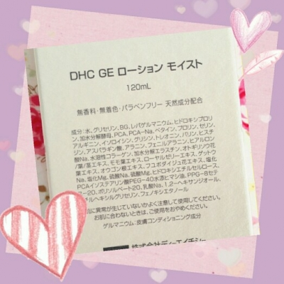 DHC GEローション モイスト2