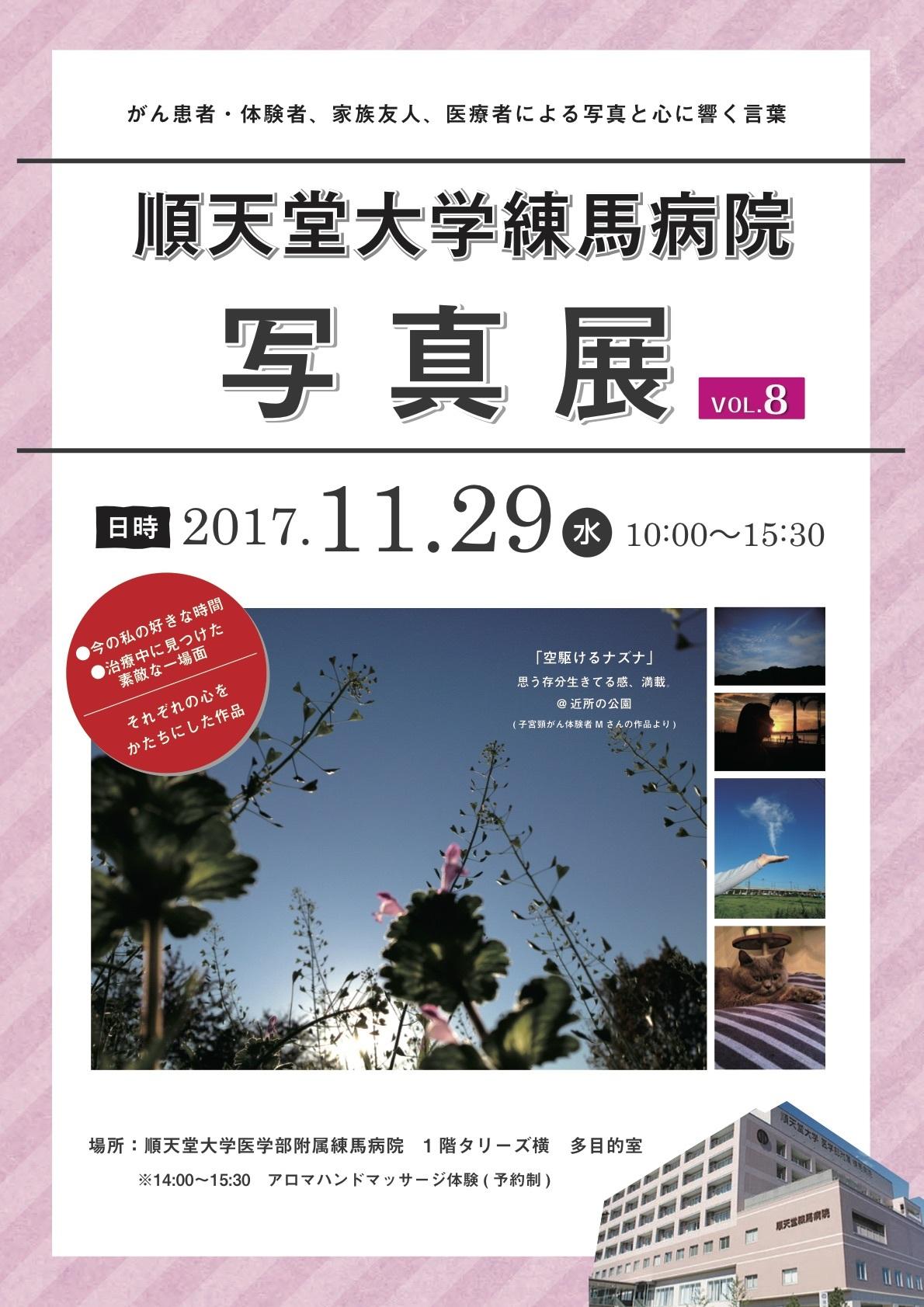 写真展vol.8ポスター