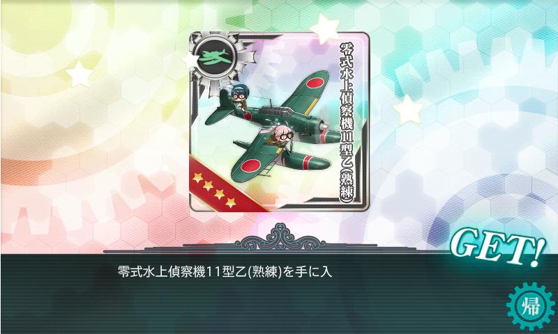 17秋E-1報酬「零式水上偵察機11型乙(熟練)」