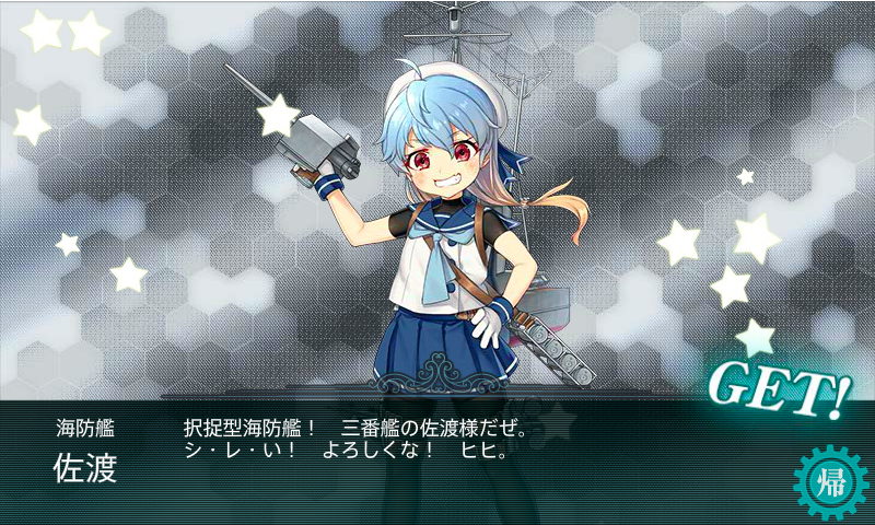 17秋E-2報酬「佐渡」
