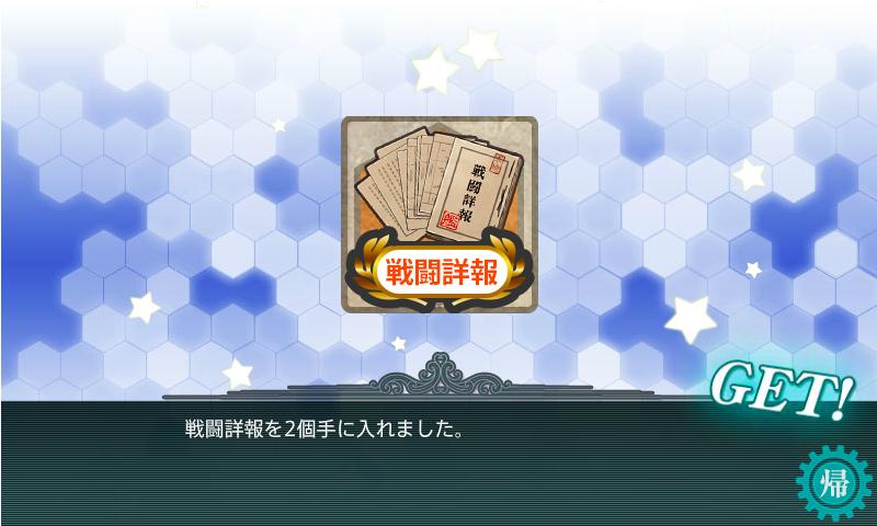 17秋E-3報酬「戦闘詳報」