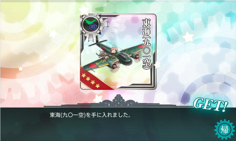 17秋E-3報酬「東海(901空)」