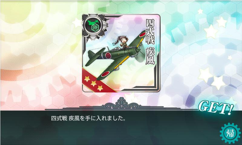 17秋E-3報酬「四式戦疾風」