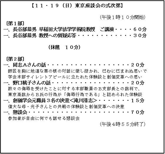東京座談会 式次第20171112