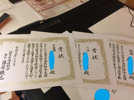 2017きき酒王