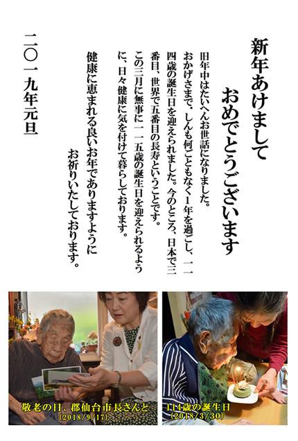19年賀(しん)