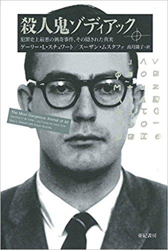 『殺人鬼ゾディアック――犯罪史上最悪の猟奇事件、その隠された真実』