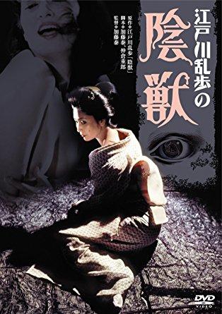 映画 『江戸川乱歩の陰獣』