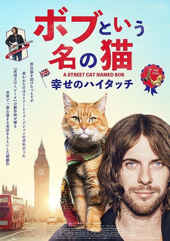 映画 『ボブという名の猫 幸せのハイタッチ』