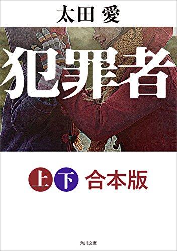 太田愛 『犯罪者』『幻夏』『天上の葦』