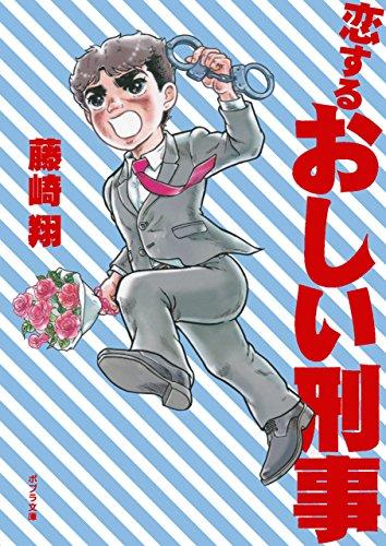 藤崎翔 『恋するおしい刑事』