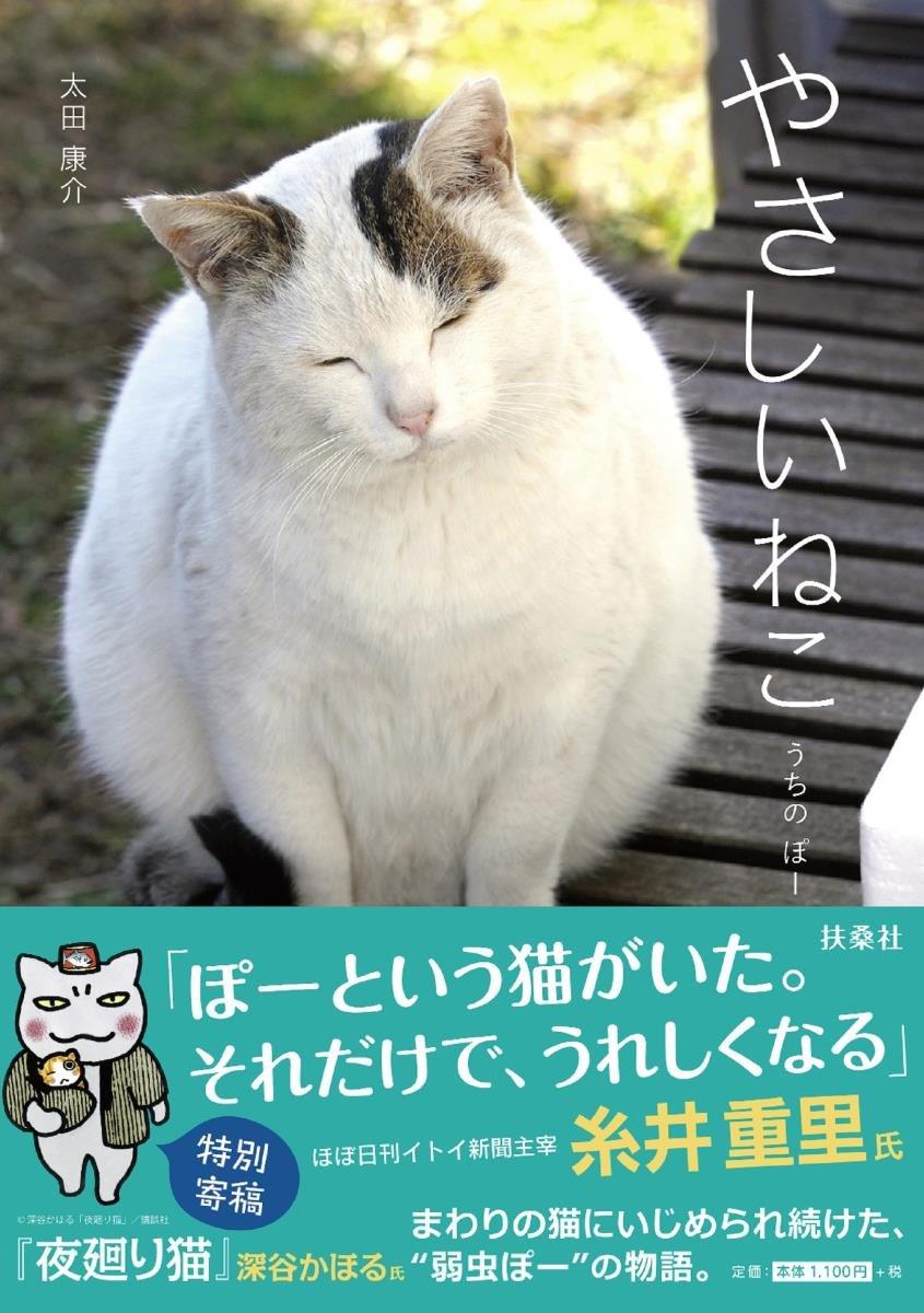 太田康介 『やさしいねこ うちの ぽー』