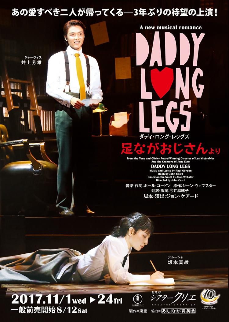 舞台 『ダディ・ロング・レッグズ~足ながおじさんより~』