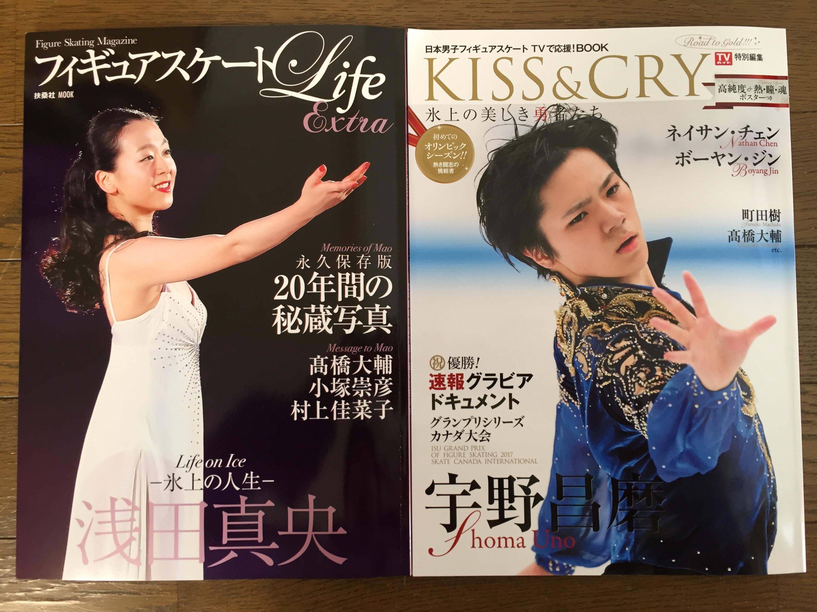 『フィギュアスケートLife Extra』&『KISS & CRY 氷上の美しき勇者たち』