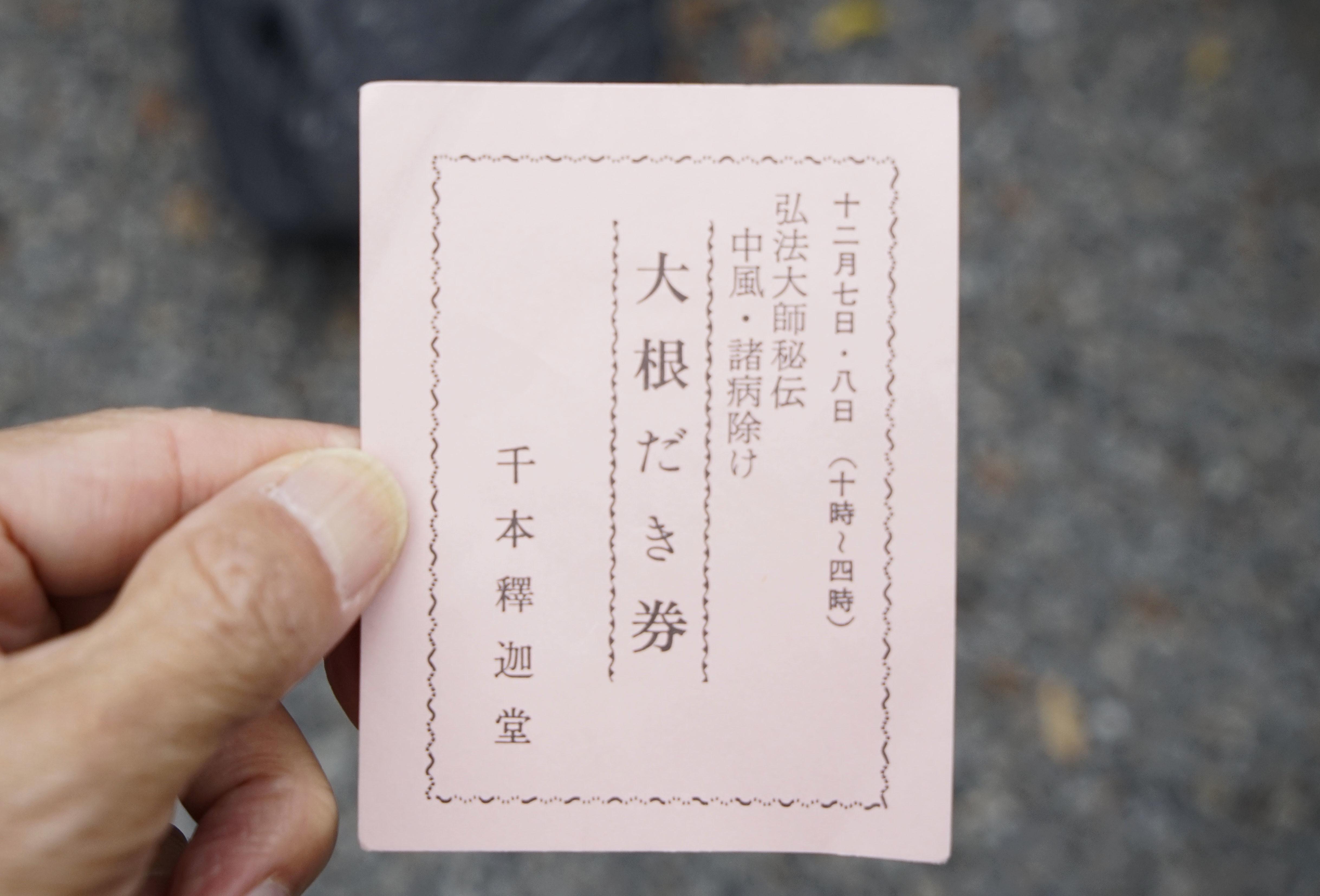 千本釈迦堂2