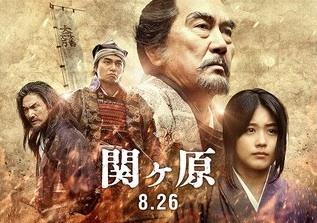 sekigahara2017.jpg