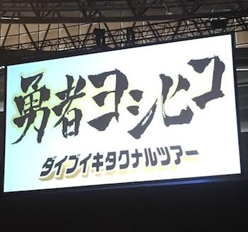 yosihikotour1.jpg