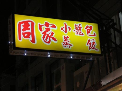 周さんの店