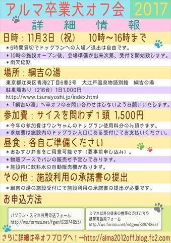 卒オフ2017-2_R