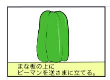 ピーマン1