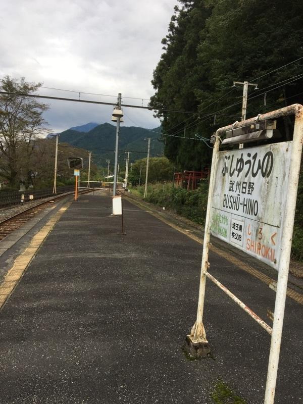 武州日野駅つきました