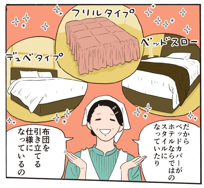 だから ベッドカバーがホテルならではのスタイルになっていたり、布団を引き立てる仕様になっているの。