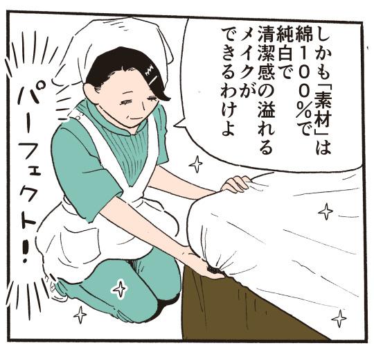 sheets-manga12.jpg