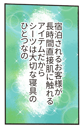 sheets-manga13.jpg