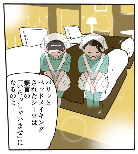sheets-manga14.jpg