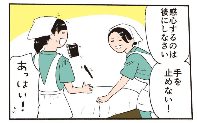 sheets-manga16.jpg