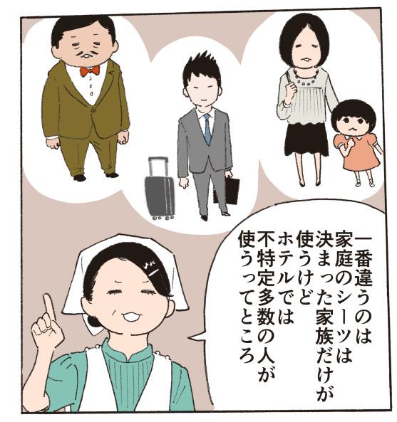 sheets-manga6.jpg
