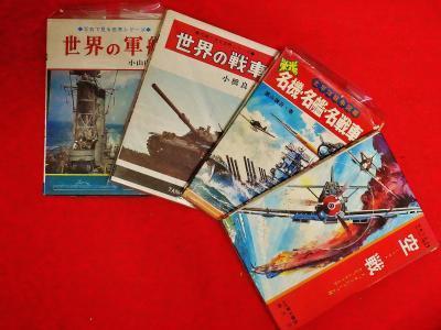 昭和 写真で見る世界シリーズ