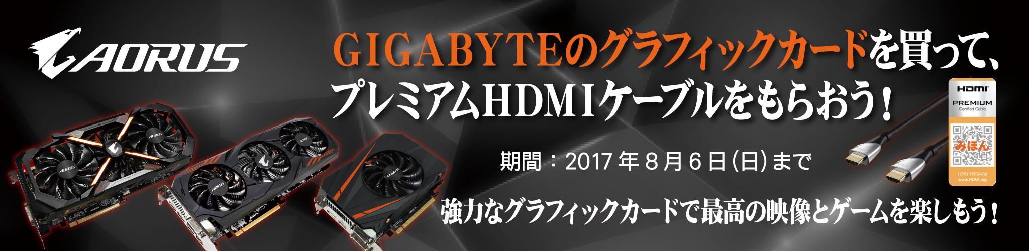 GIGABYTEのグラフィックカード購入でプレミアムなHDMIケーブルを貰おうキャンペーンが開催中!