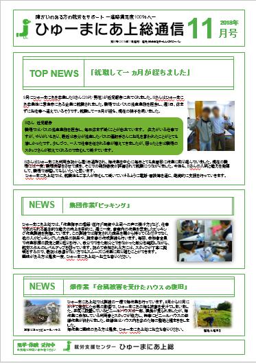 201811_kazusa_newspaper.png