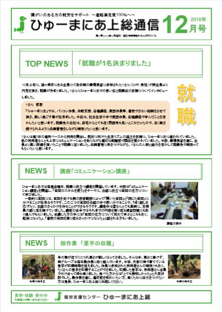 201812_kazusa_newspaper.png