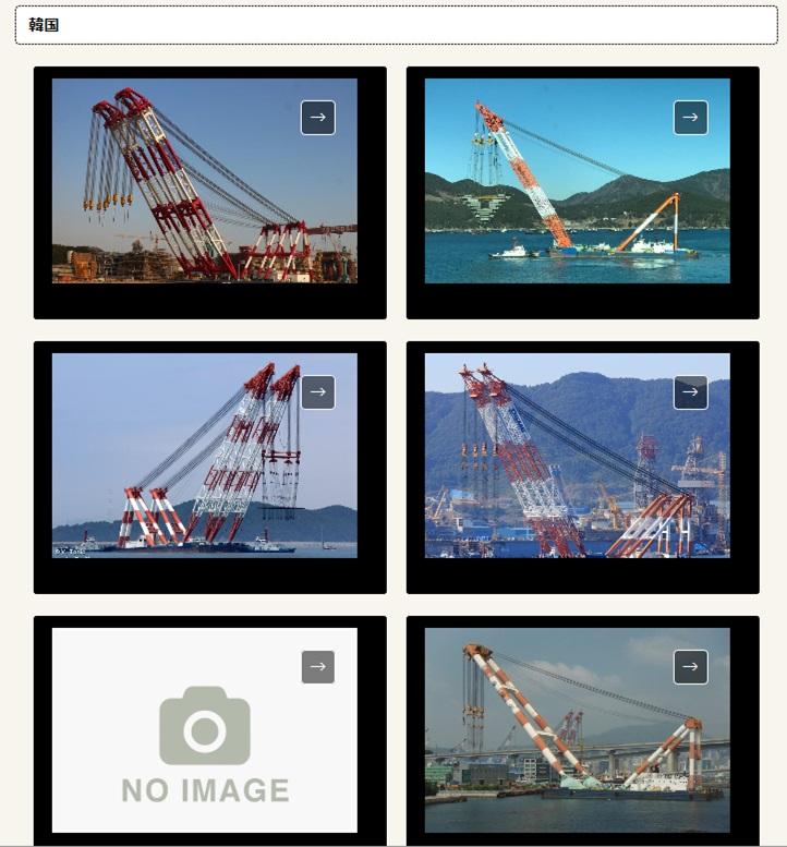 crane-vessels_gazou-2.jpg