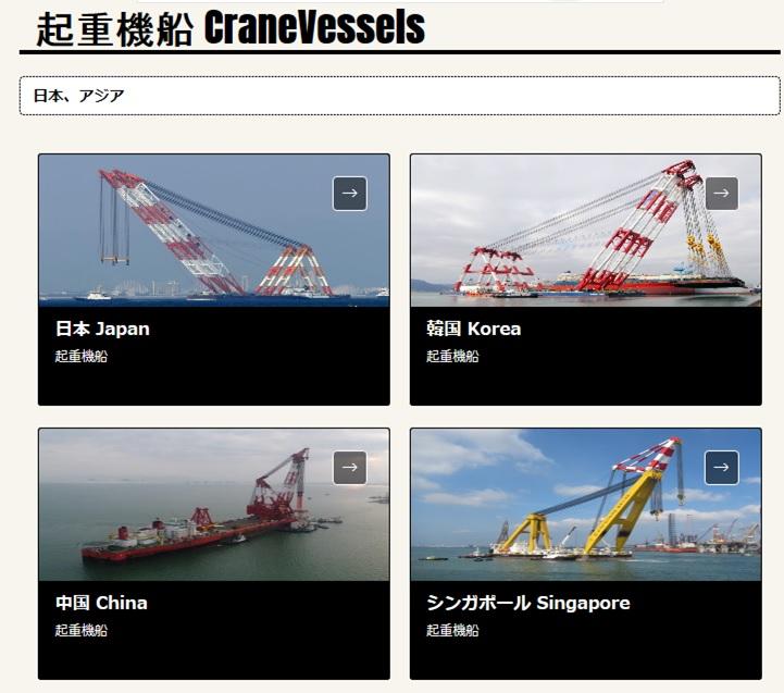 crane-vessels_gazou.jpg