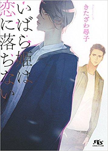 メゾン De bl いばら姫は恋に落ちない 幻冬舎ルチル文庫 文庫 2017