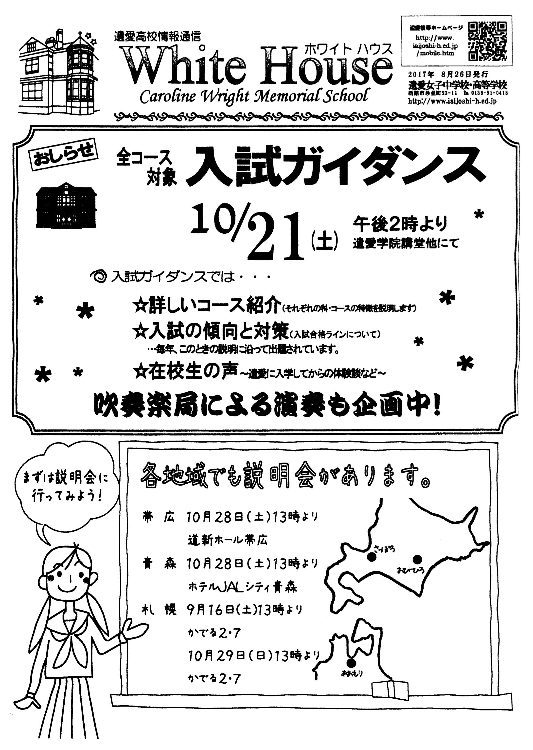 入試ガイダンス2017