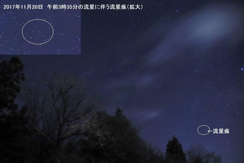 20171120火球0335に伴う流星痕